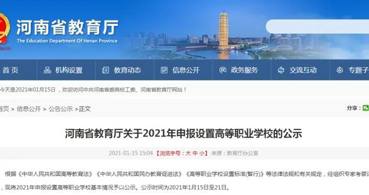 河南信阳、周口、洛阳、郑州等地拟新建这5所大学