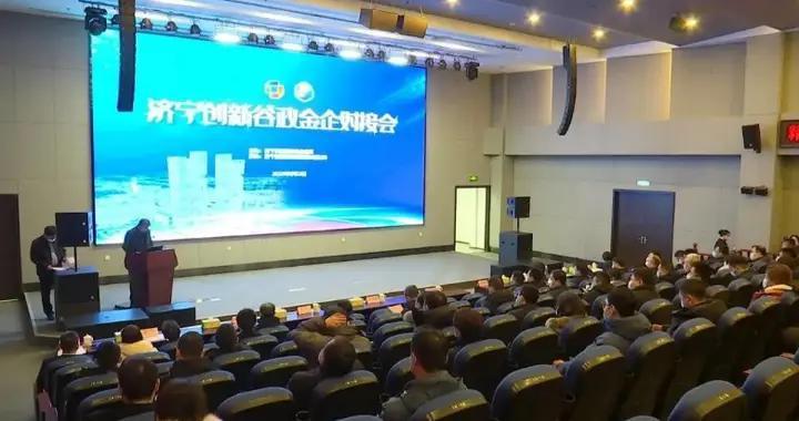 济宁创新谷政金企对接会举行 26家金融机构参与