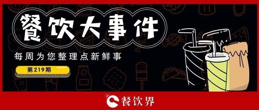 星巴克中国试水15元早餐、茶颜悦色将在深圳开快闪店、店员因痴迷网络赌博,竟绑架老板娘索要300万|餐饮大事件219期