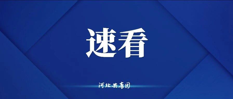 唐山海港经济开发区最新通告来了