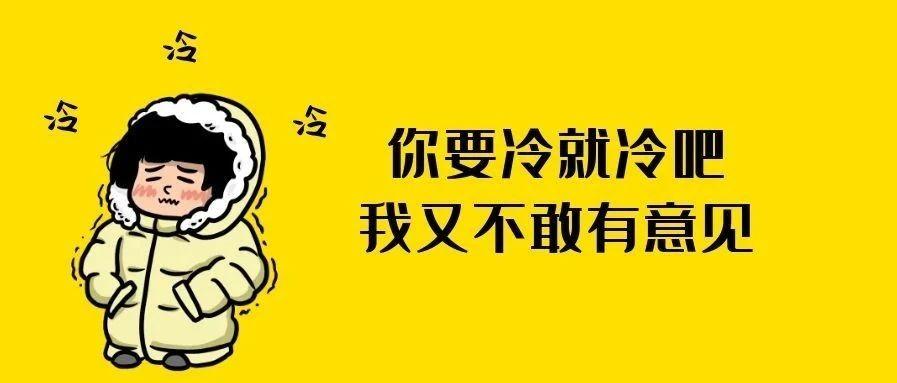 惠州黄色寒冷预警生效!下周后期雨来了