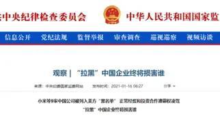 """中纪委网站:""""拉黑""""中国企业终将损害谁"""