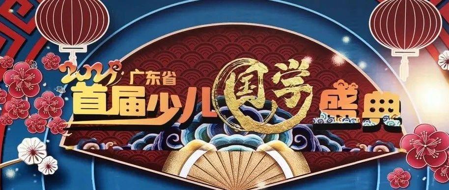 国学之花,绽放岭南 —2021广东省首届少儿国学春晚成功录制