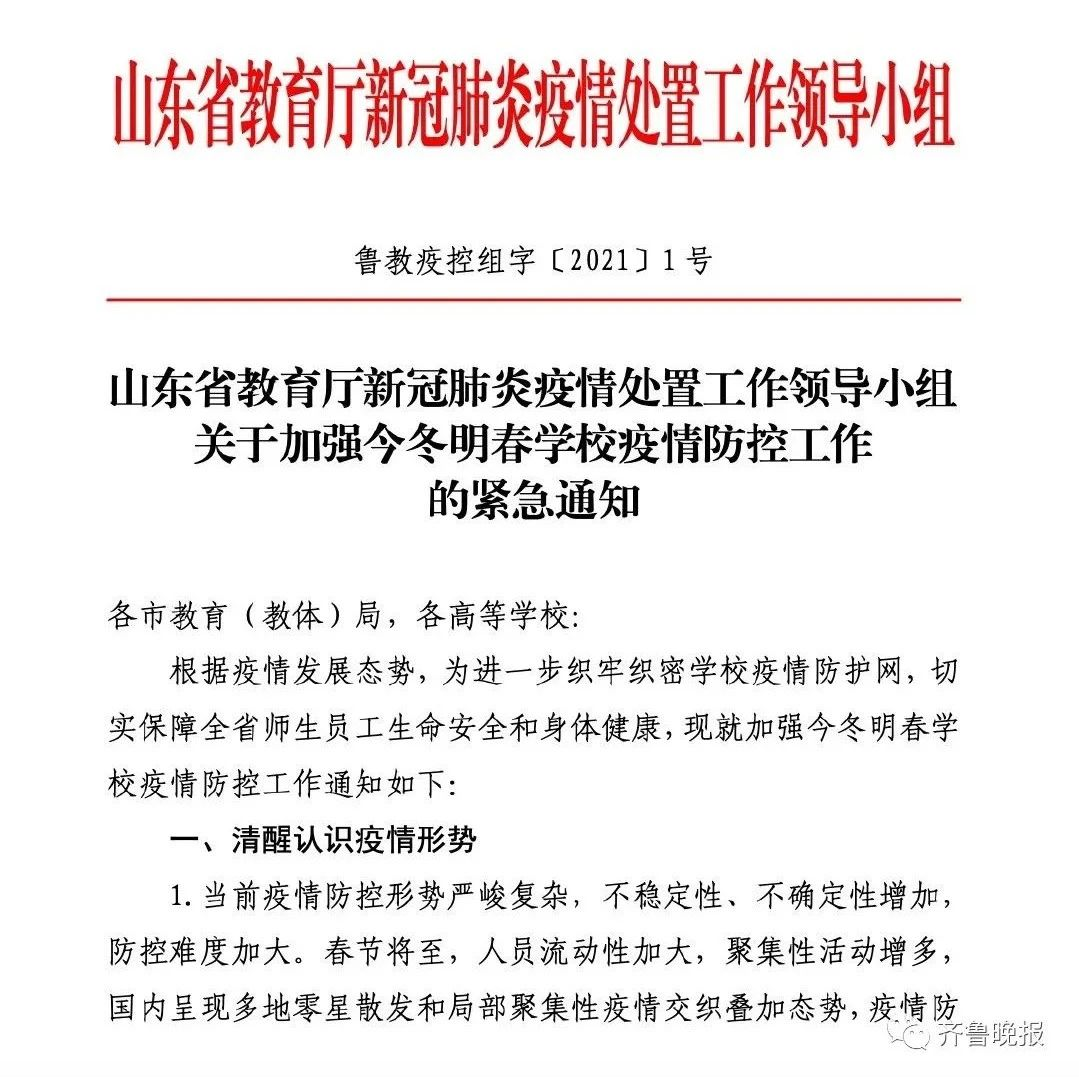 政策 | 山东省教育厅通知:鼓励学校适当提前放假