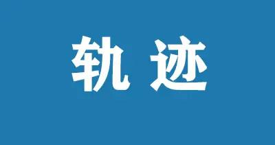 大庆市1月16日新增确诊病例