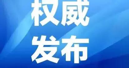 内蒙古自治区自然资源厅原党组成员、副厅长王杰严重违纪违法被开除党籍和公职
