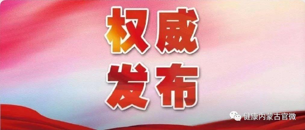 截至1月17日7时内蒙古自治区新冠肺炎疫情最新情况