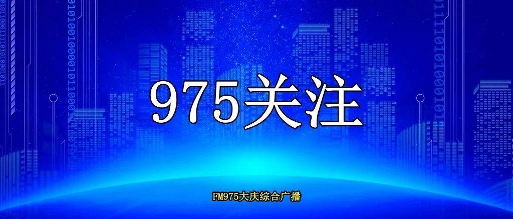 【975关注】大庆市1月16日新增确诊病例行动轨迹