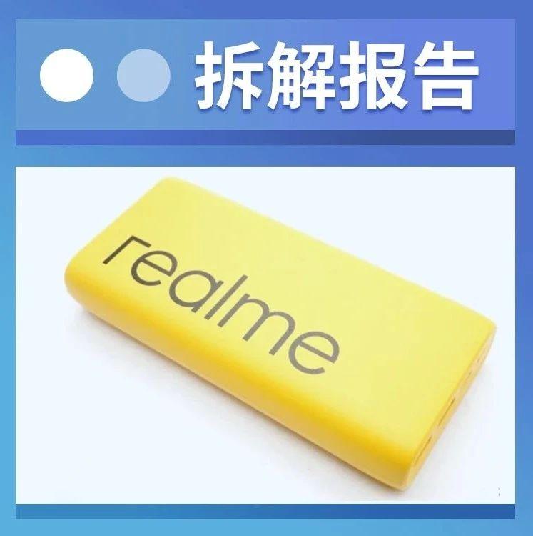 拆解报告:Realme 20000mAh 18W双向快充移动电源