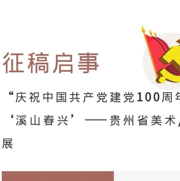 """""""庆祝中国共产党建党100周年•'溪山春兴'——贵州省美术/书法大展""""征稿启事"""