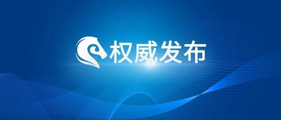 呼和浩特市应对新型冠状病毒感染肺炎疫情防控工作指挥部发布第5号公告!
