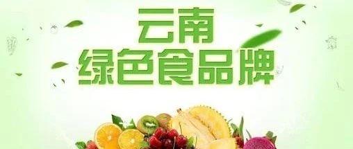 """云南200个""""绿色食品牌""""省级产业基地认定名单公布"""