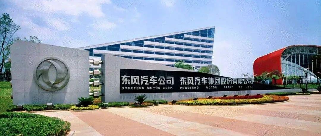 """东风公司处分210人,48家供应商纳入""""黑名单"""",挽回经济损失超20亿"""