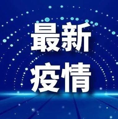 2021年1月17日重庆市新冠肺炎疫情情况