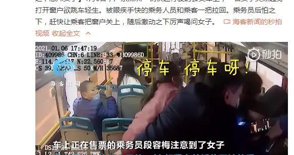 公交车上女子欲跳窗轻生 被乘务员一把拉住:后怕之下怒斥女子