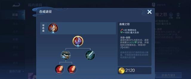 王者荣耀:S22赛季对抗路战坦最新出装和铭文整理
