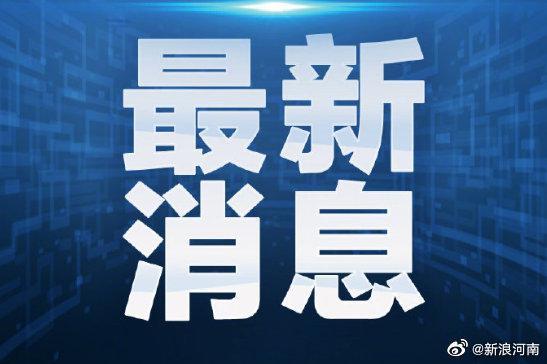 河南拟支持郑州洛阳建设国际消费中心城市