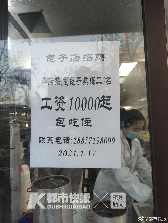 今天上午,杭州场口土猪肉包子店一条招聘广告火了,本店招包包子熟练工2名,工资10000起,包吃住……