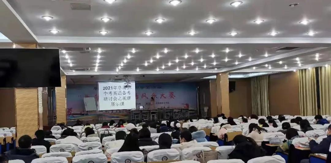 2021年阜南县中考英语备考研讨会,在阜南五初成功举行