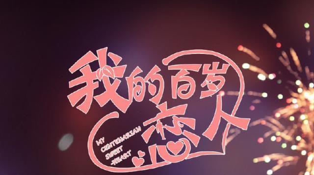 又一奇幻爱情剧来袭,蓝曦臣饰演男主,女主选角太让人满意啦!