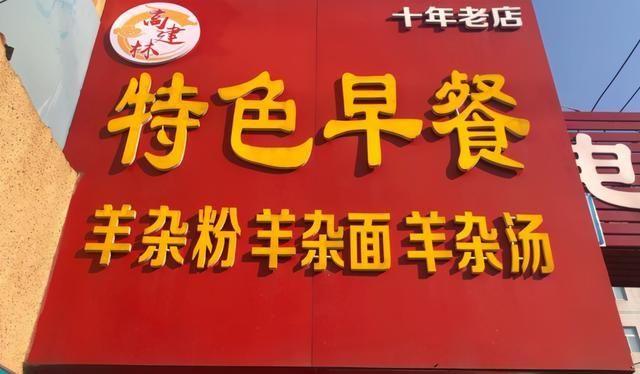 襄阳这家小店儿里的羊杂粉,是不少人在冬天早起的最大动力