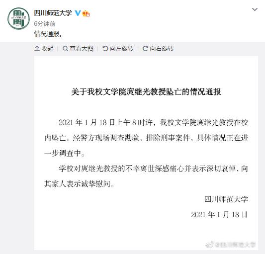 四川师范大学一教授坠亡 校方通报:排除刑事案件