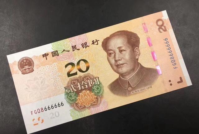现在用的这种20元,这些冠号的纸币,发现了吗?请你保留!