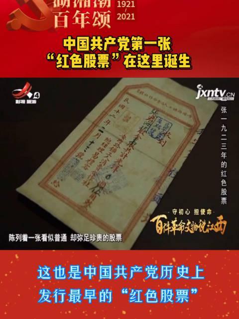 """湖湘潮·百年颂 ⑭丨中国共产党第一张""""红色股票""""在这里诞生"""