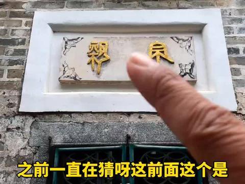村里400多年的古建筑,门头上4个古老文字,看看你们认识吗