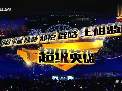 跑男团唱跳《超级英雄》,鹿晗开唱惹全场沸腾,动感气氛燃动全场