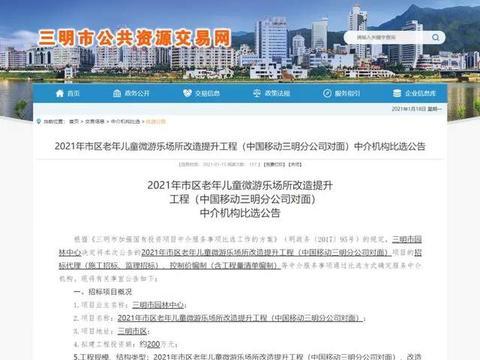 三明市区将新增一个老年儿童微游乐场所