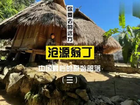 中国最后的原始部落,探访云南沧源翁丁:探秘文化符号
