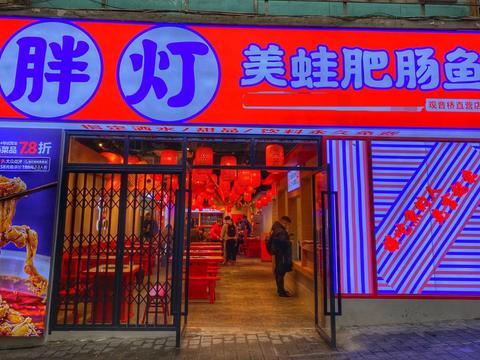 观音桥有一家新店美蛙肥肠鱼,每锅多加一两鱼,自带免费酒水超市