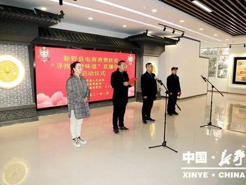 """新野县举行电商消费扶贫""""寻找新野味道""""直播年货节启动仪式"""