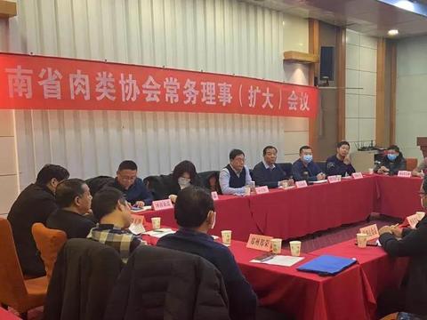 河南省肉类协会常务理事(扩大)会议在郑州召开