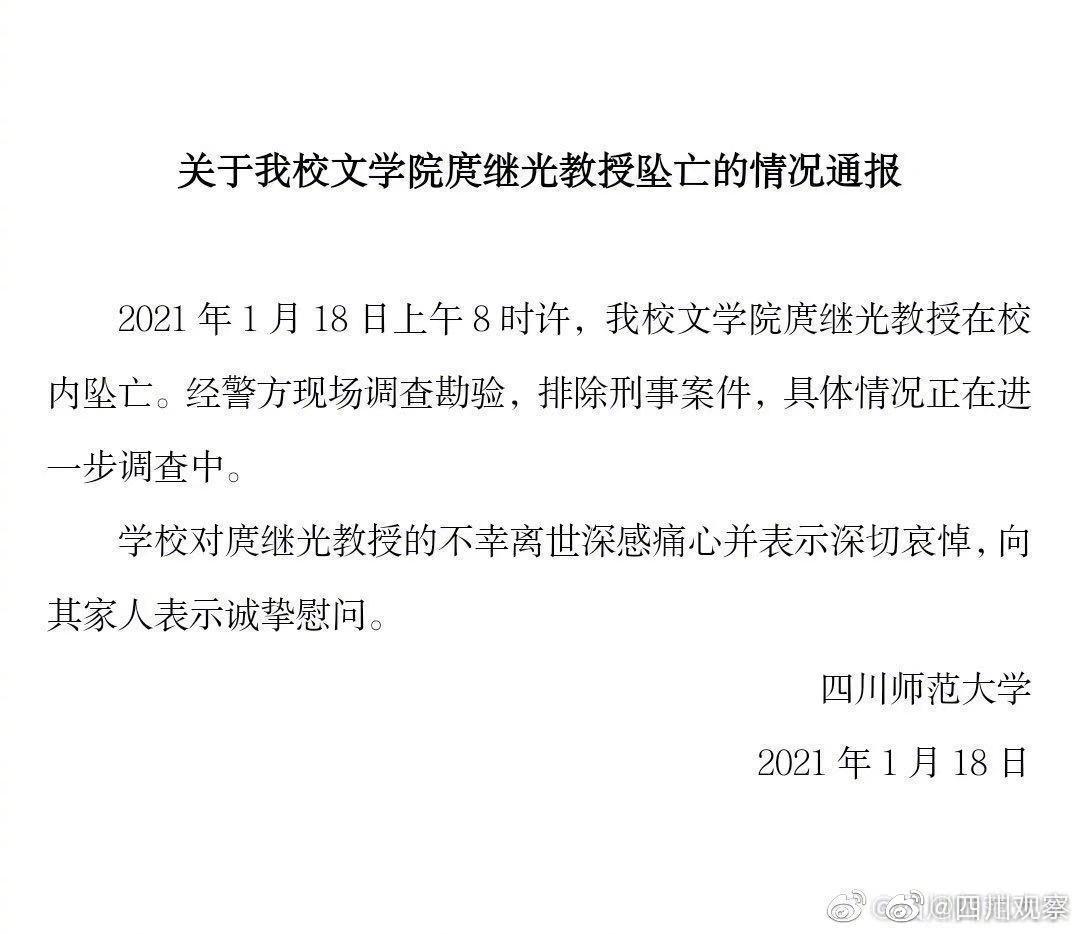 四川师范大学官方通报教授坠亡 排除刑事案件