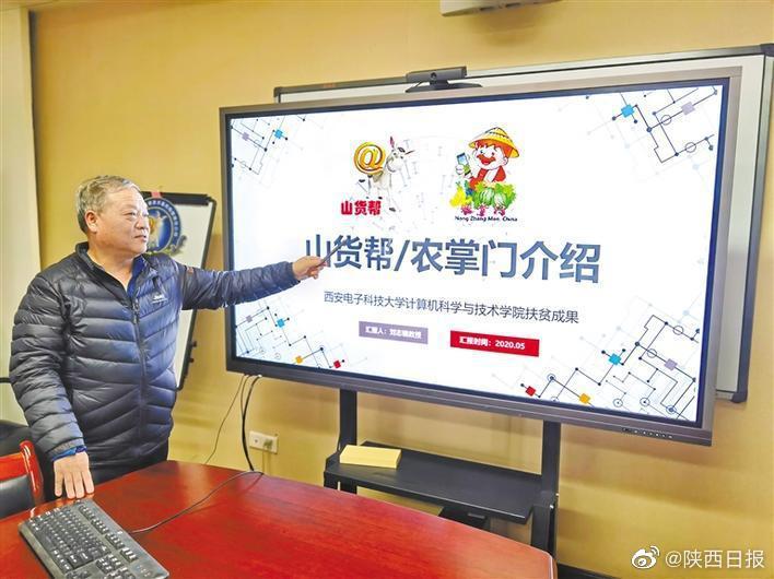 """打通农业科技信息服务""""最后一公里""""——西安电子科技大学教授刘志镜的故事"""