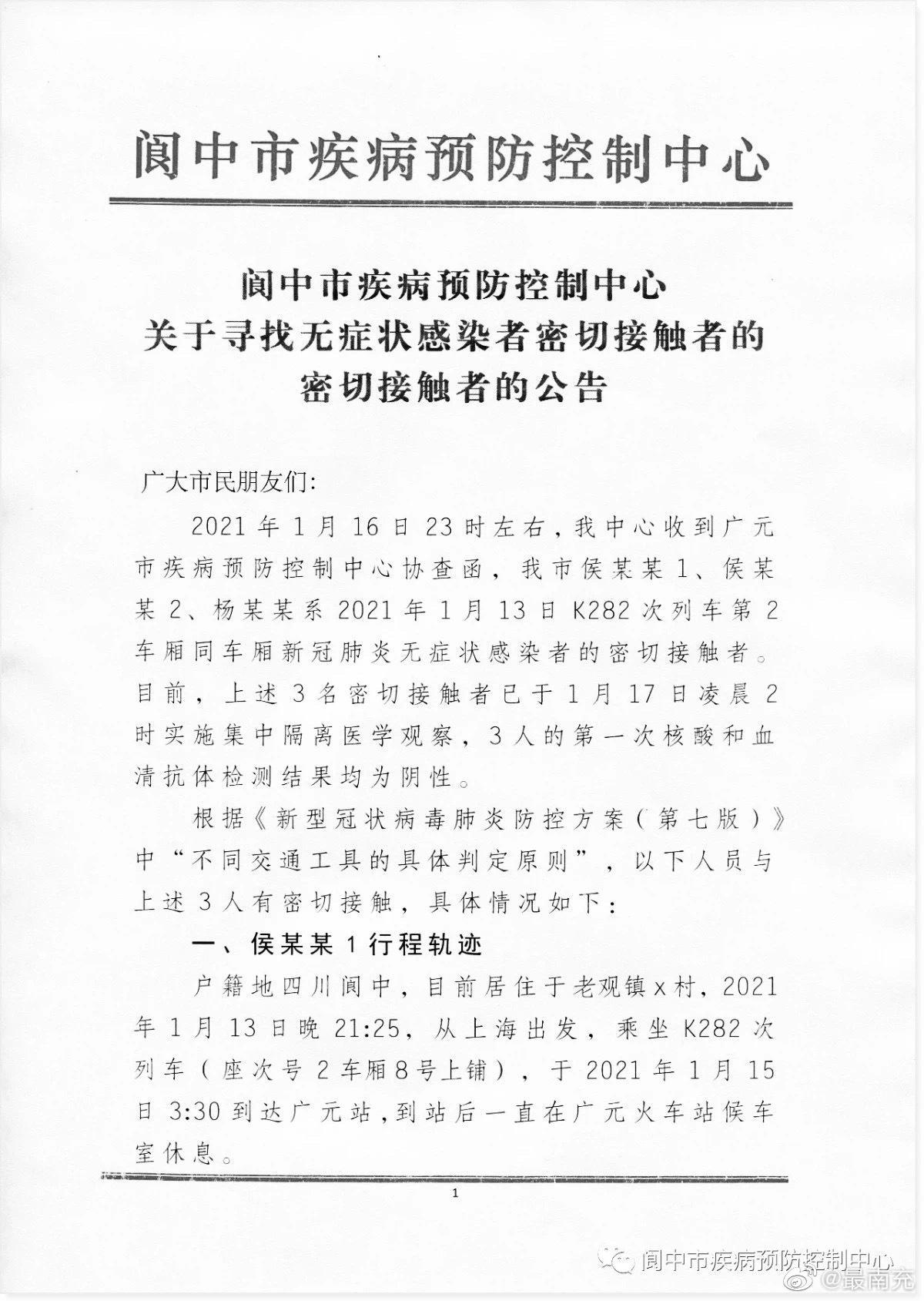 阆中市关于寻找无症状感染者密切接触者的密切接触者的……