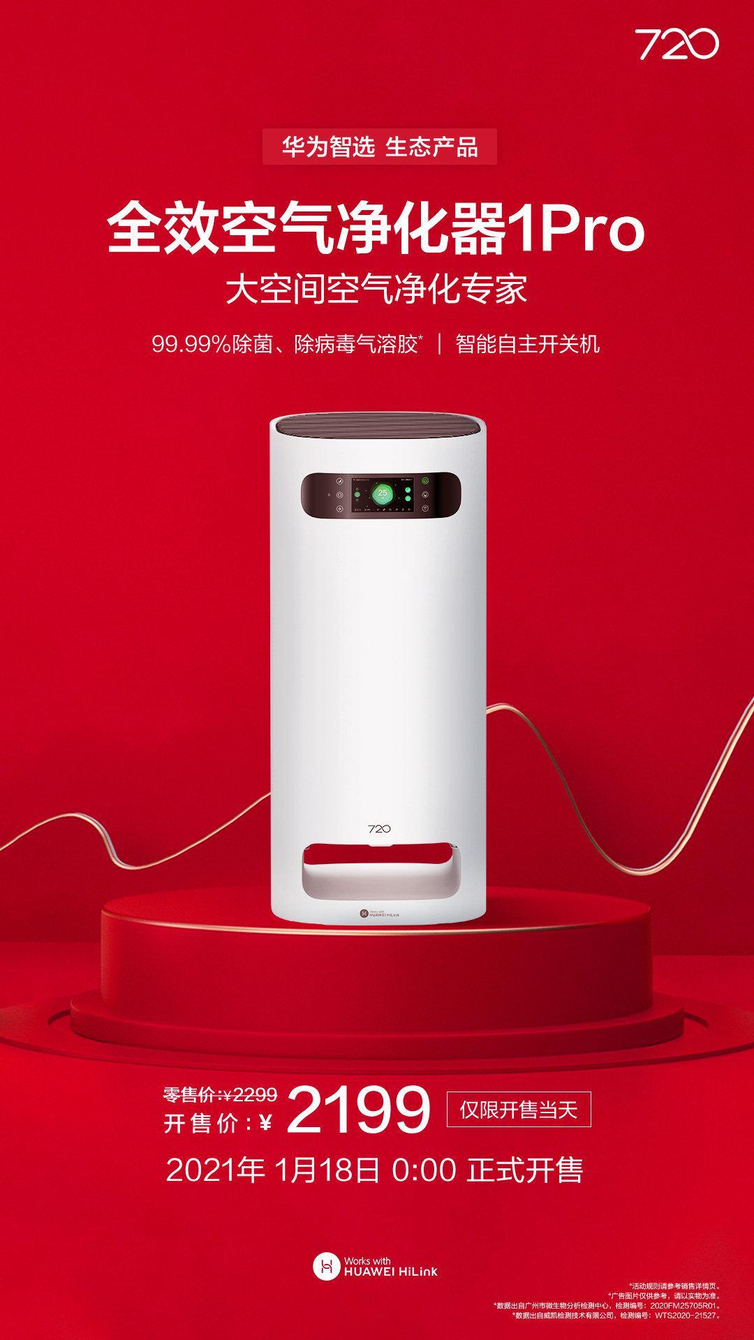 2199 元,华为智选全效空气净化器 1 Pro 今日开售