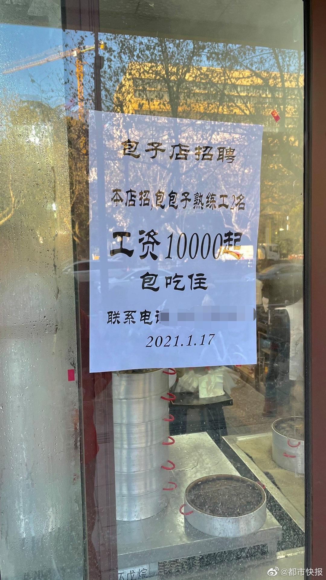 今早,小编发了杭州体育场路某家包子店招包包子熟练工……