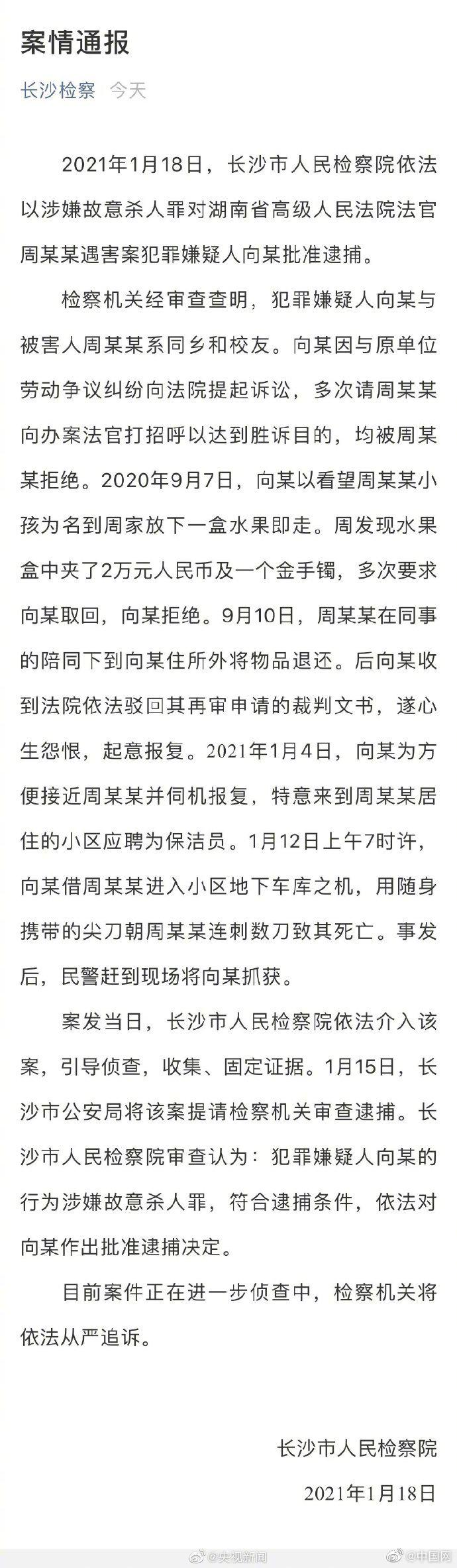 杀害湖南高院法官嫌疑人被批捕