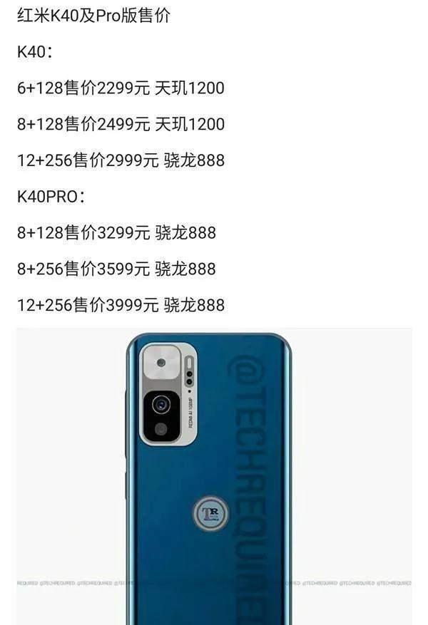 Redmi K40不止骁龙888版,或首发联发科6nm芯片