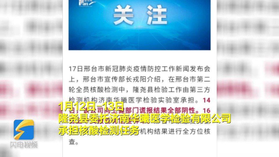 华曦公司回应谎报事件 网上结论不可信