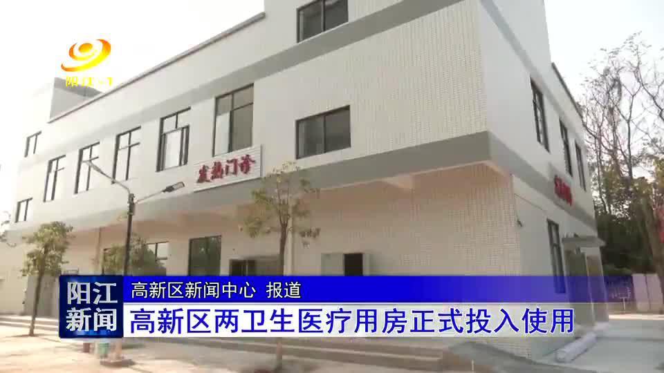 高新区两卫生医疗用房正式投入使用