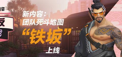 凝聚神秘东方力量《守望先锋》飞矢健将带你畅游铁坂城