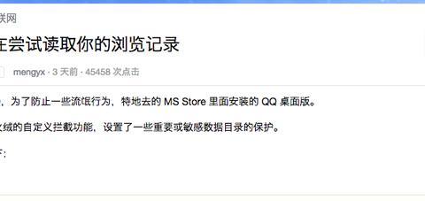 腾讯QQ承认会读取浏览器历史记录:深表歉意,将会升级QQ