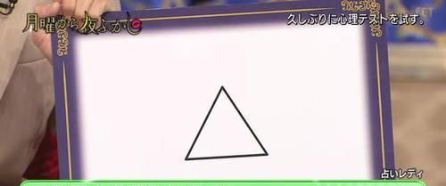 日网疯传的从三角形和圆得出的性格测试!很准哦~