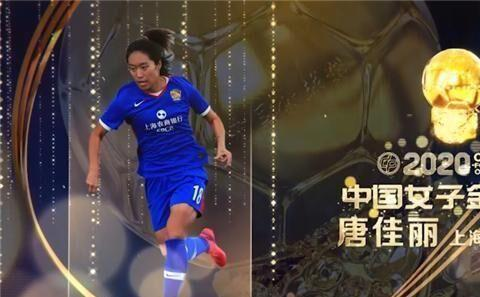 中国女足王牌首次问鼎金球奖,王霜一大纪录终于被宣告打破