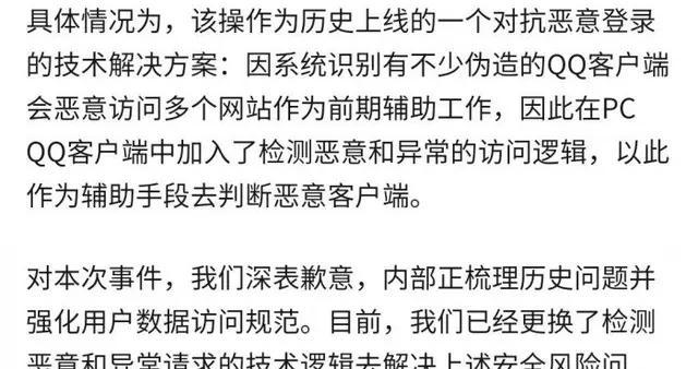 QQ解释读取浏览器历史记录:用于对抗恶意登录