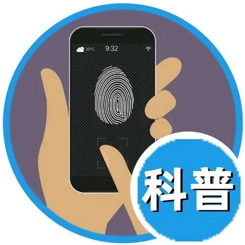 """2021年还在用""""人脸识别""""和""""指纹解锁"""",哪个更安全?看完秒懂"""